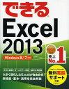 できるExcel 2013 (単行本・ムック) / 小舘由典/著 できるシリーズ編集部/著
