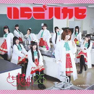いちごハカセ type『ト』[CD] / とちおとめ25