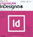 これからはじめるInDesignの本 (デザインの学校)[本/雑誌] (単行本・ムック) / 波多江潤子/著 ロクナナワークショップ/監修