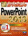 今すぐ使えるかんたんPowerPoint 2013 (Imasugu Tsukaeru Kantan Series) (単行本・ムック) / 技術評論社編集部/...