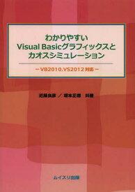 わかりやすいVisual Basicグラフィックスとカオスシミュレーション (単行本・ムック) / 近藤良彦/共著 坂本正徳/共著