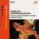 JVC WORLD SOUNDS 〈バリ/ガムラン・スマルプグリガン〉 耽美と陶酔のガムラン[CD] / グヌン・ジャティ