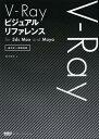V-Rayビジュアルリファレンス for 3ds Max and Maya 逆引き&図解事典 (単行本・ムック) / 鈴木靖生/著