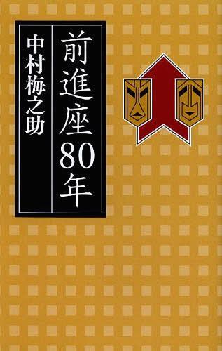 前進座80年 (単行本・ムック) / 中村梅之助/著