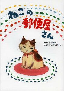 ねこの郵便屋さん (いのちいきいきシリーズ) (児童書) / 中村翔子/作 たごもりのりこ/絵
