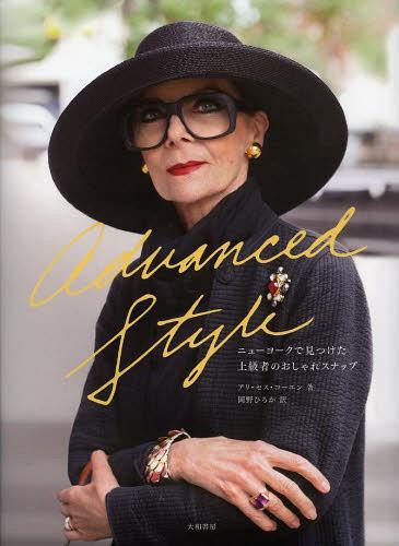 Advanced Style ニューヨークで見つけた上級者のおしゃれスナップ / 原タイトル:Advanced Style[本/雑誌] (単行本・ムック) / アリ・セス・コーエン/著 岡野ひろか/訳