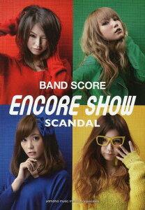 SCANDAL ENCORE SHOW[本/雑誌] (バンドスコア) (楽譜・教本) / ヤマハミュージックメディア