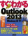 すぐわかるOutlook 2013 ビジネスユーザー必携高機能メール&スケジュールソフトの決定版 (単行本・ムック) / 神田知宏
