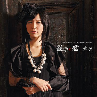 TVアニメ『断裁分離のクライムエッジ』 OPテーマ: 運命の檻[CD] / 愛美