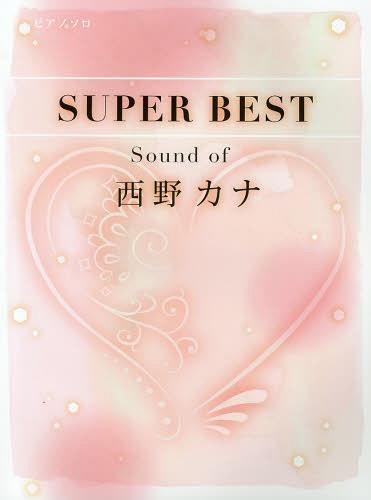 スーパーベストSound of 西野カナ (ピアノソロ初級~中級) (楽譜・教本) / ミュージックランド