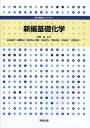 新編基礎化学 (専門基礎ライブラリー) (単行本・ムック) / 金原粲/監修 吉田泰彦/〔ほか〕執筆