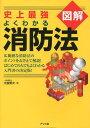 史上最強図解よくわかる消防法[本/雑誌] (単行本・ムック) / 大脇賢次/著
