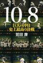 10・8 巨人vs.中日史上最高の決戦 (単行本・ムック) / 鷲田康/著