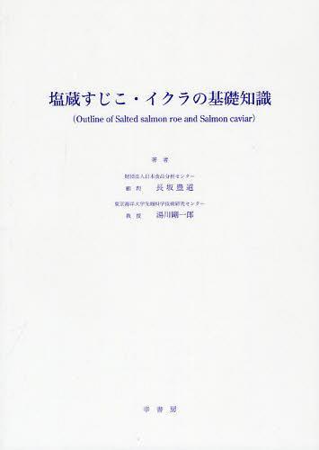 塩蔵すじこ・イクラの基礎知識 (単行本・ムック) / 長坂豊道/著 湯川剛一郎/著