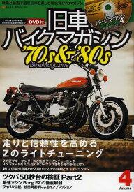 旧車バイクマガジン '70s & '80s Bike Magazine Volume.4 (NEKO MOOK 1895) (単行本・ムック) / ネコ・パブリッシング