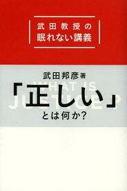 「正しい」とは何か? 武田教授の眠れない講義[本/雑誌] (単行本・ムック) / 武田邦彦/著