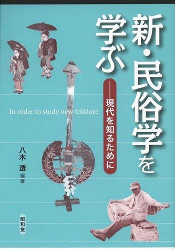 新・民俗学を学ぶ 現代を知るために (単行本・ムック) / 八木透/編著