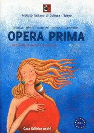 オペラ・プリマ 1 CD付き[本/雑誌] (単行本・ムック) / 朝日出版社