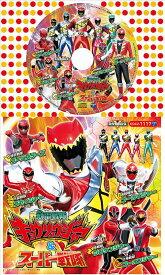コロちゃんパック 獣電戦隊キョウリュウジャー&スーパー戦隊 [12cmCD+絵本][CD] / 特撮
