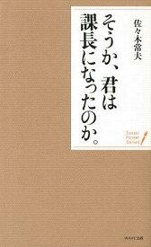 そうか、君は課長になったのか。[本/雑誌] (Sasaki Pocket Series) (単行本・ムック) / 佐々木常夫/著