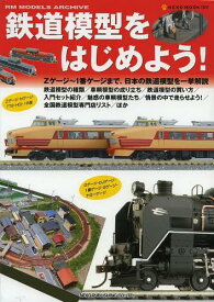 鉄道模型をはじめよう! Zゲージ~1番ゲージまで、日本の鉄道模型を一挙解説 (NEKO MOOK 1902 RM MODELS ARCHIVE) (単行本・ムック) / ネコ・パブリッシング