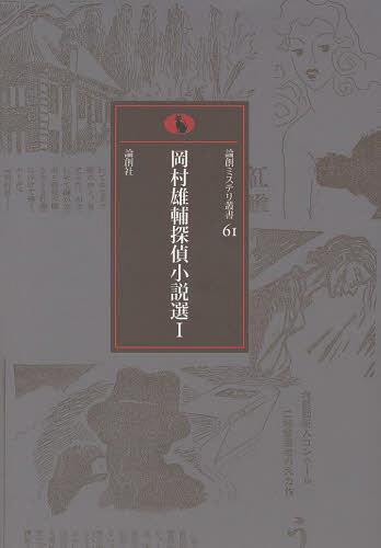 岡村雄輔探偵小説選 1 (論創ミステリ叢書) (単行本・ムック) / 岡村雄輔/著