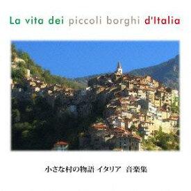 小さな村の物語イタリア 音楽集[CD] / オムニバス