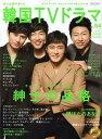 もっと知りたい!韓国TVドラマ vol.54 (MOOK21) (単行本・ムック) / 共同通信社