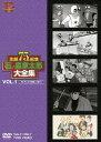石ノ森章太郎大全集 VOL.1 TVアニメ1966〜1971 / アニメ