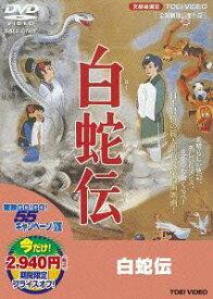 白蛇伝 [廉価版][DVD] / アニメ