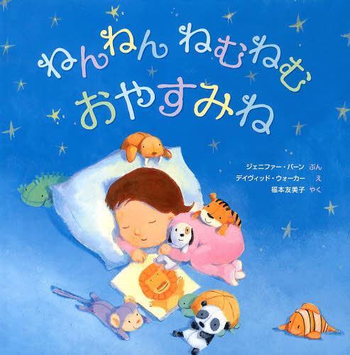ねんねんねむねむおやすみね / 原タイトル:Nighty‐Night Sleep Tight[本/雑誌] (児童書) / ジェニファー・バーン/ぶん デイヴィッド・ウォーカー/え 福本友美子/やく