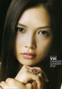 YUI ORANGE GARDEN POP[本/雑誌] (バンド・スコア) (楽譜・教本) / シンコーミュージック・エンタテイメント