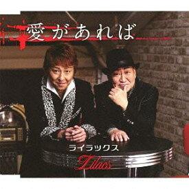 愛があれば/燻し銀の唄[CD] / ライラックス、石倉三郎