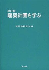 建築計画を学ぶ[本/雑誌] (単行本・ムック) / 建築計画教材研究会/編