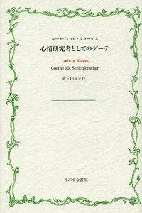 心情研究者としてのゲーテ / 原タイトル:Goethe als Seelenforscher (単行本・ムック) / ルートヴィッヒ・クラーゲス/著 田島正行/訳