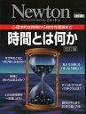 時間とは何か 心理学的な時間から相対性理論まで (ニュートンムック)[本/雑誌] (単行本・ムック) / ニュートンプレス