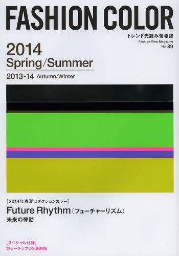 ファッションカラー No.89(2013-14Autumn/Winter 2014Spring/Summer) (単行本・ムック) / 日本色研事業
