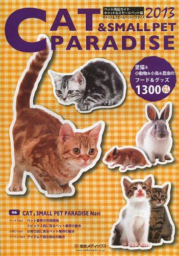 キャット&スモールペットパラダイス 2013 (ペット用品ガイド)[本/雑誌] (単行本・ムック) / 産經メディックス