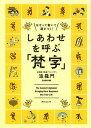 なぞって書いて運がつく!しあわせを呼ぶ「梵字」 (角川フォレスタ) (単行本・ムック) / 波羅門/編