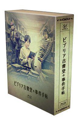 ビブリア古書堂の事件手帖 Blu-ray BOX [Blu-ray] / TVドラマ