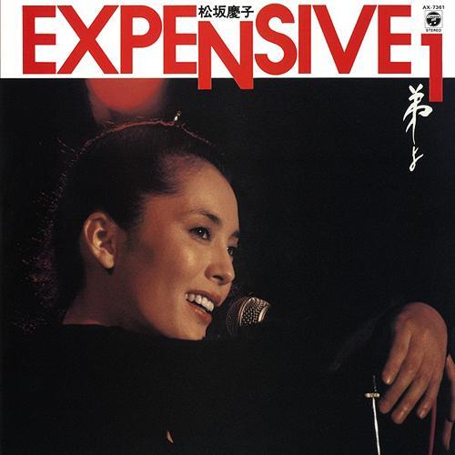 EXPENSIVE I 弟よ [オンデマンドCD][CD] / 松坂慶子