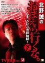 北野誠のおまえら行くな。 〜ボクらは心霊探偵団〜 GEAR2nd TV完全版 Vol.2 / ドキュメンタリー
