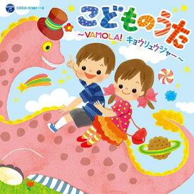 こどものうた 〜VAMOLA! キョウリュウジャー〜[CD] / キッズ