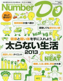 Number Do Sports Graphic 2013Early Summer (ナンバープラス)[本/雑誌] (単行本・ムック) / 文藝春秋