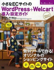 小さなECサイトのWordPress+Welcart導入・設定ガイド Welcart公式ガイド (Small Business Support) (単行本・ムック) / 南部正光/著 森川徹志/著