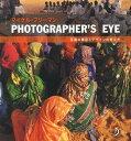 PHOTOGRAPHER'S EYE[本/雑誌] (単行本・ムック) / マイケル・フリーマン/著 Bスプラウト/訳