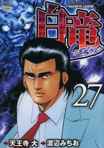 白竜LEGEND 27 (ニチブン・コミックス) (コミックス) / 渡辺みちお/画 天王寺大/原作