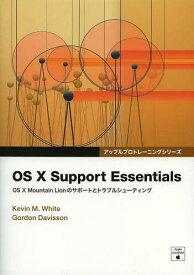 OS 10 Support Essentials OS 10 Mountain Lionのサポートとトラブルシューティング / 原タイトル:OS 10 Support Essentials[本/雑誌] (アップルプロトレーニングシリーズ) (単行本・ムック) / KevinM.White/著 GordonDavisson/著 Bスプラウト