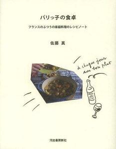 [書籍のゆうメール同梱は2冊まで]/パリっ子の食卓 フランスのふつうの家庭料理のレシピノート[本/雑誌] (単行本・ムック) / 佐藤真/著