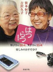 [書籍のゆうメール同梱は2冊まで]/はつらつ! 恒子さん98歳、久子さん95歳楽しみのおすそ分け (単行本・ムック) / 笹本恒子/著 吉沢久子/著